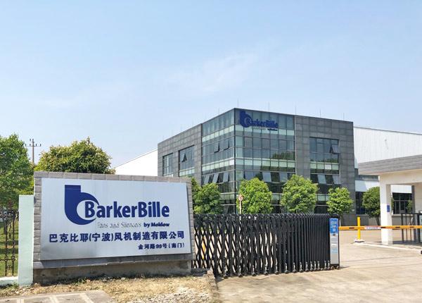 巴克比耶(宁波)风机制造有限公司